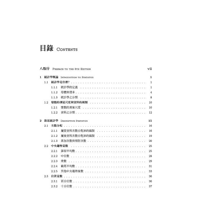提綱挈領學統計