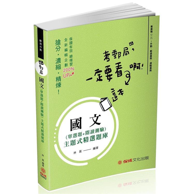 國文-主題式精選題庫(單選+閱測)-郵局外勤(保成)
