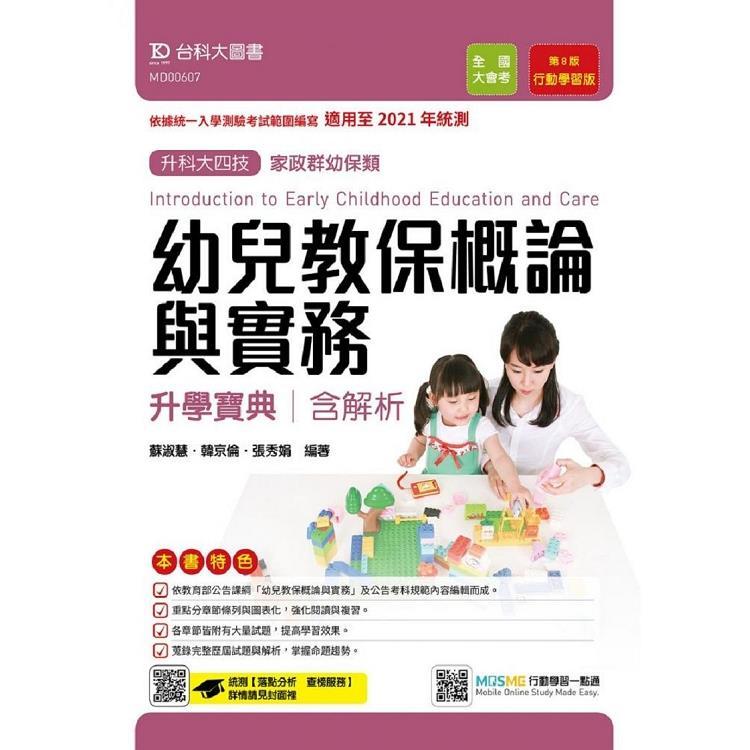 幼兒教保概論與實務升學寶典-適用至2021年統測 (家政群幼保類)升科大四技(附贈MOSME行動學習一