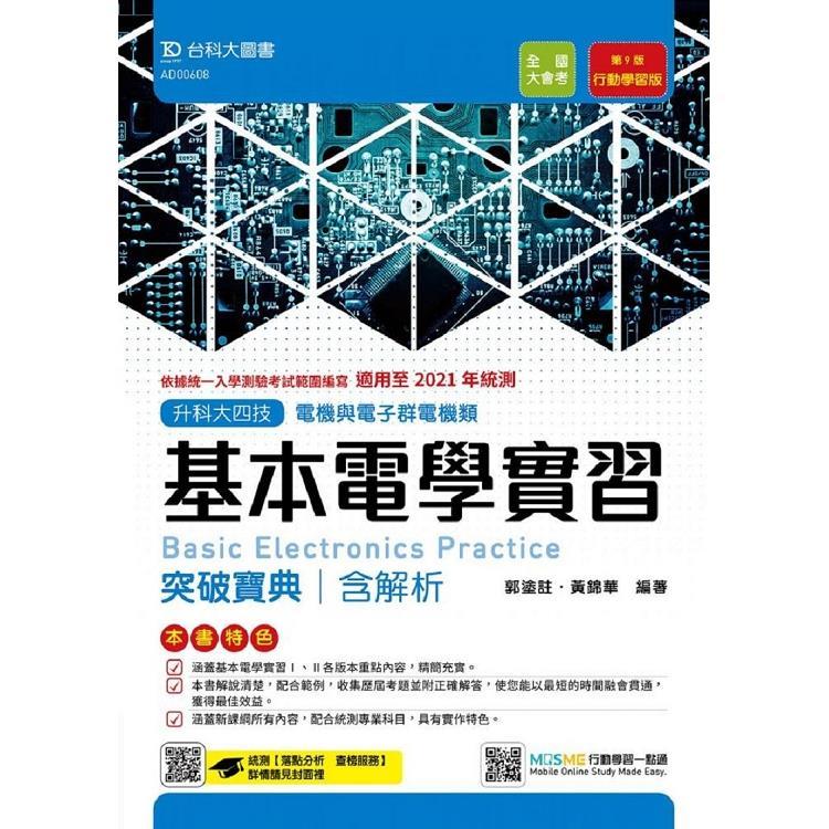 基本電學實習突破寶典- 適用至2021年統測 (含解析本)電機類-升科大四技(附贈MOSME行動學習一