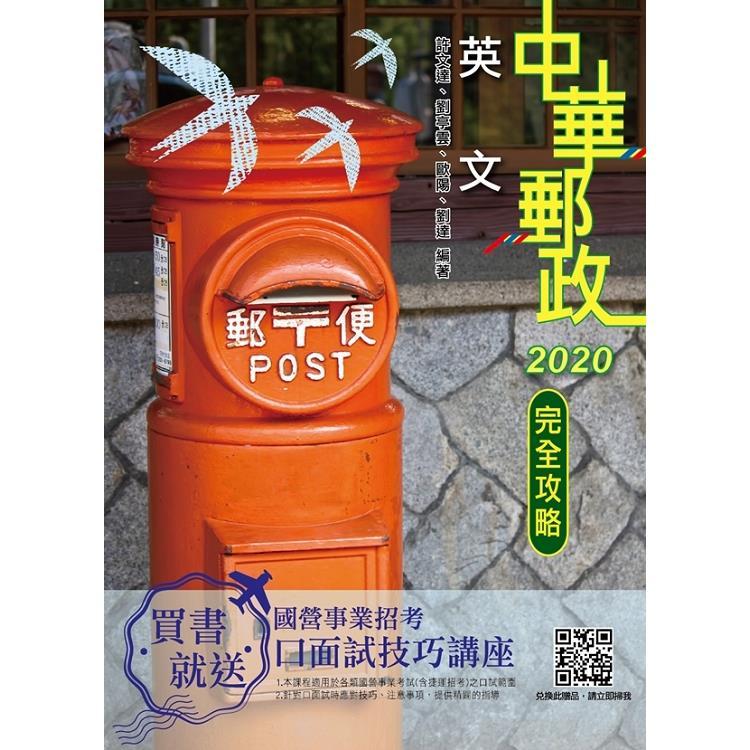 2020年英文完全攻略(中華郵政(郵局)專業職(一)、專業職(二)內勤)