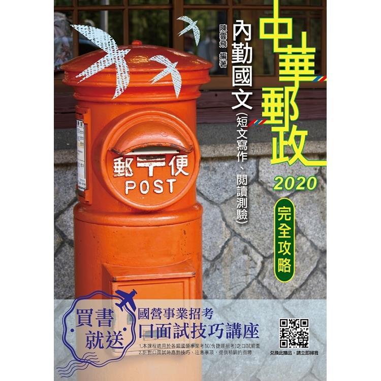 2020年內勤國文(短文寫作、閱讀測驗)完全攻略(中華郵政(郵局)專業職(一)、專業職(二)內