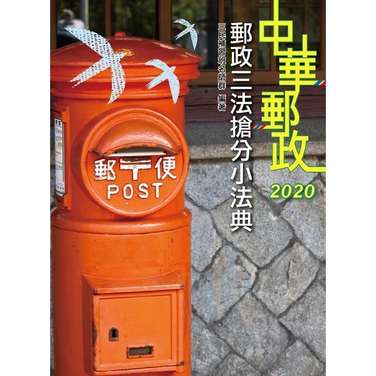 郵政三法搶分小法典(法規+重點標示+精選試題)(2020年,3版)