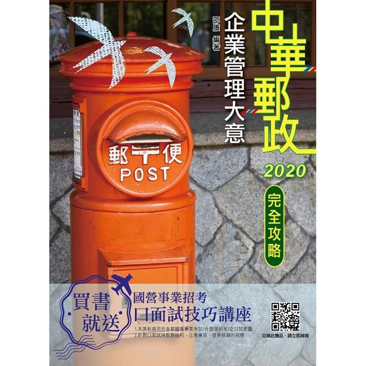 2020年企業管理大意完全攻略(中華郵政(郵局)專業職(二)內勤)