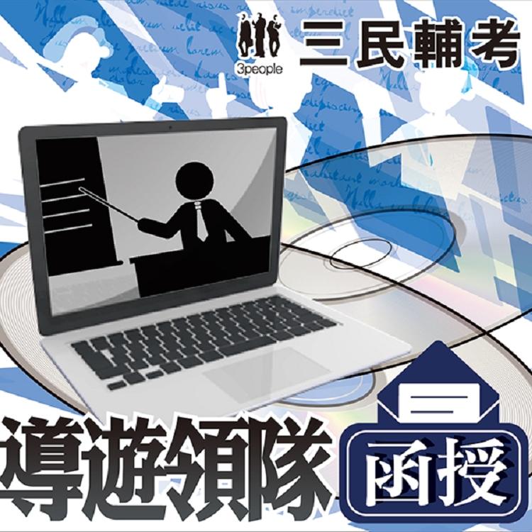 華語導遊+領隊人員(二合一)(107教材+DVD函授課程)