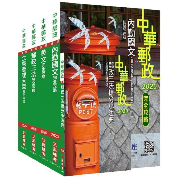 2020年中華郵政(郵局)[內勤人員]套書(贈郵政三法小法典)