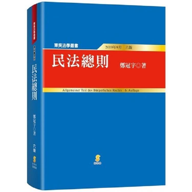 民法總則(6版)