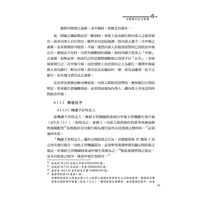 臺灣證券交易法