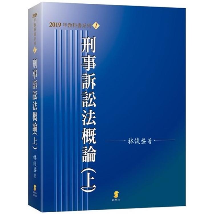刑事訴訟法概論(上)(19版)