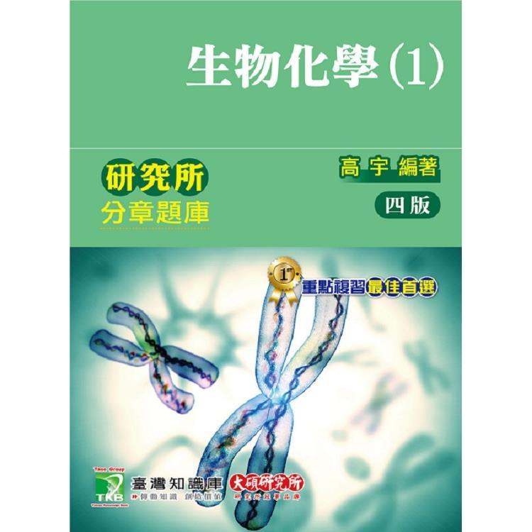 生物化學分章題庫(1)