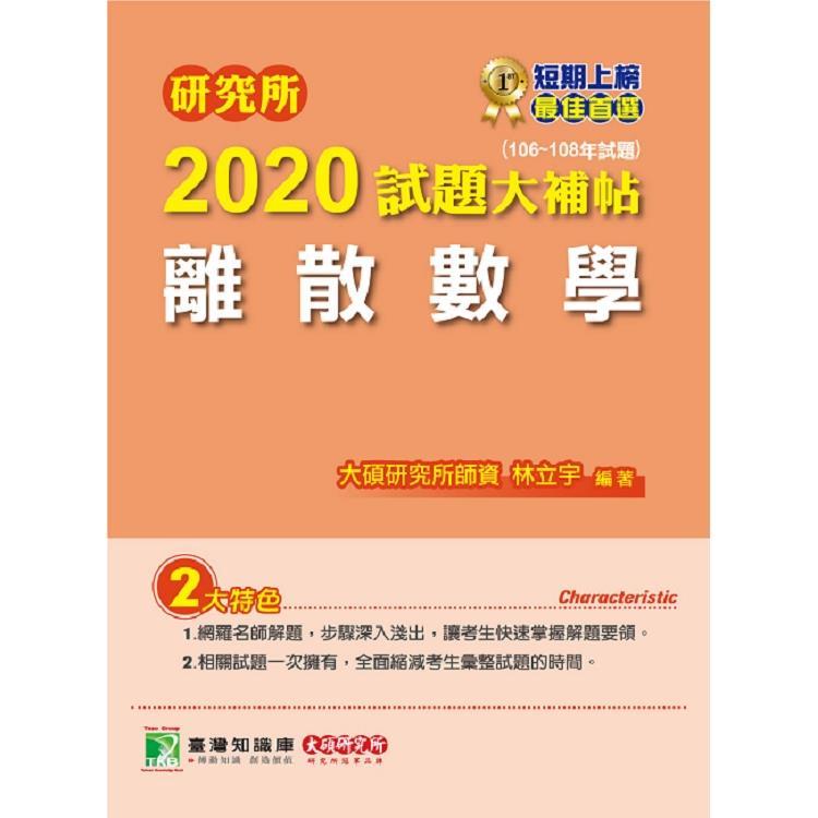 研究所2020試題大補帖【離散數學】(106~108年試題)