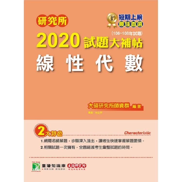 研究所2020試題大補帖【線性代數】(106~108年試題)