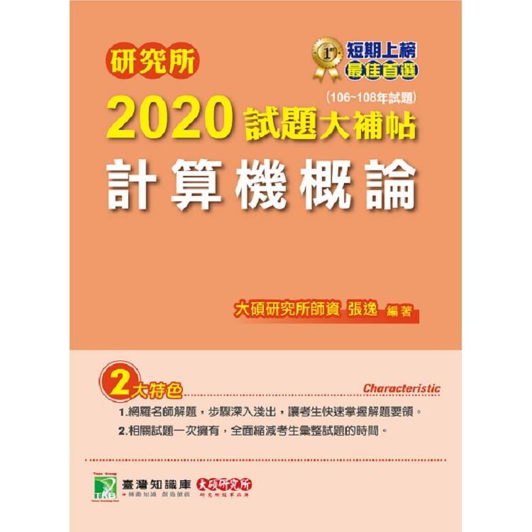 研究所2020試題大補帖【計算機概論】(106~108試題)