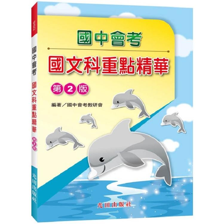 國中會考重點精華(國文科)第2版