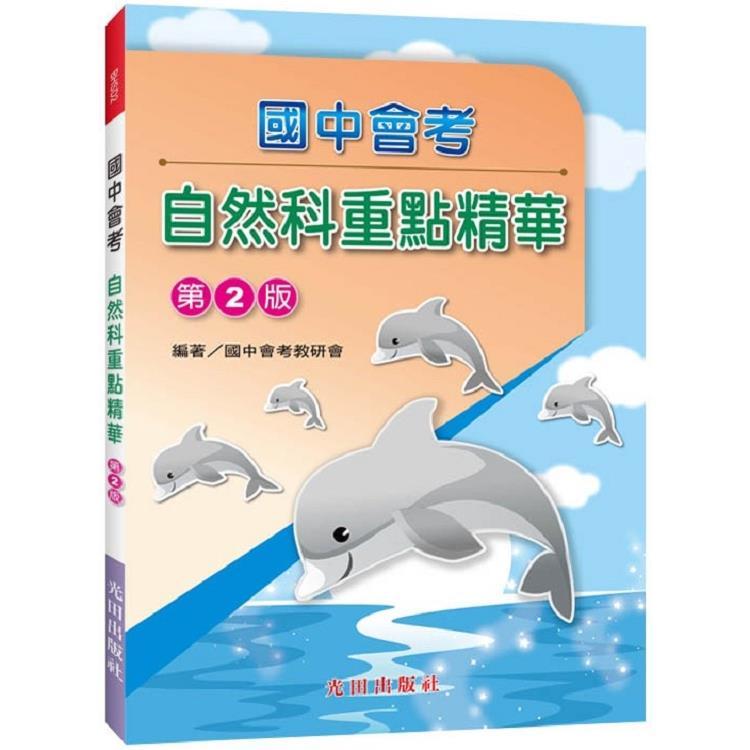 國中會考重點精華(自然科)第2版