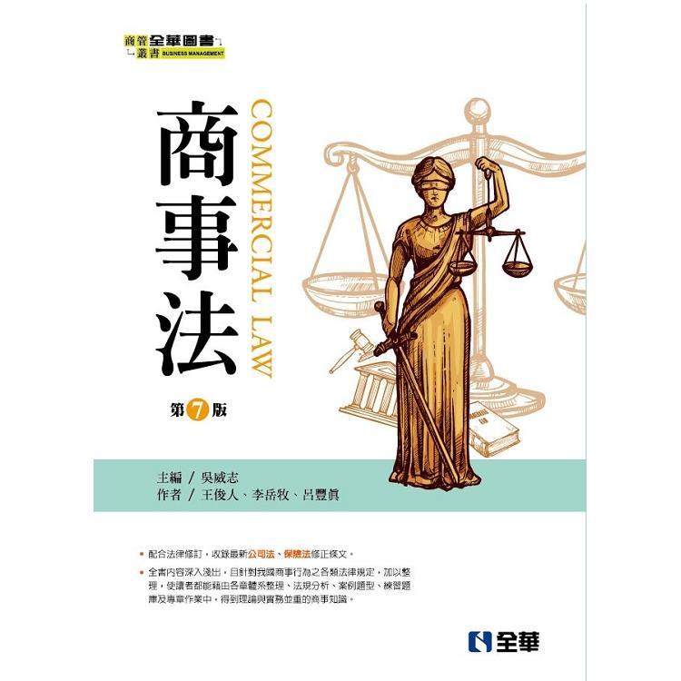商事法(第七版)