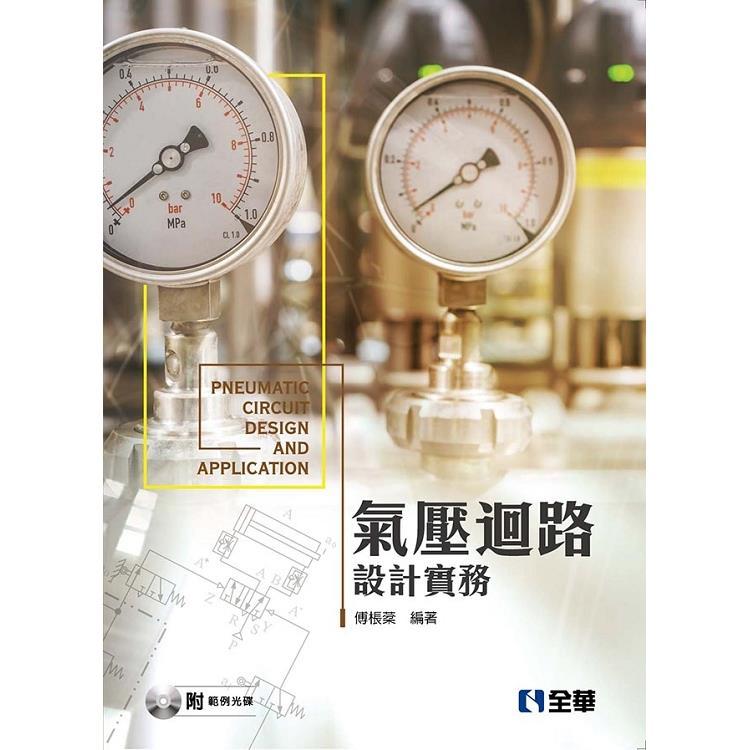 氣壓迴路設計實務(附範例光碟)