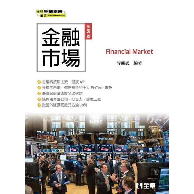 金融市場(第三版)