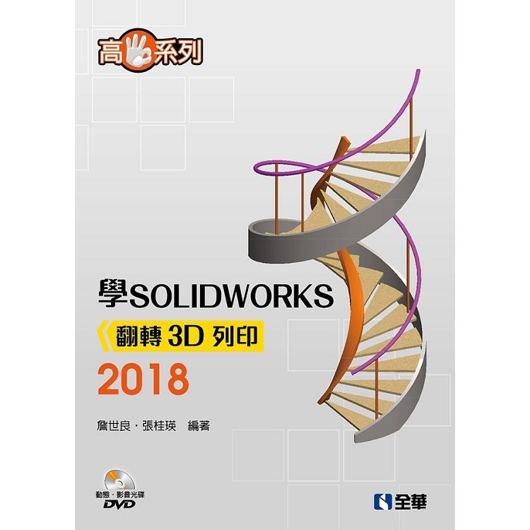 高手系列-學SOLIDWORKS 2018翻轉3D列印(附動態影音教學光碟)