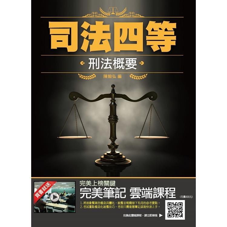 2020年刑法概要(司法特考適用)(最新考試題型)(贈完美筆記課程)(四版)