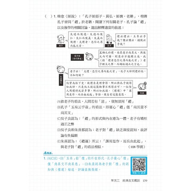 SUPER BRAIN 國文學霸超強筆記