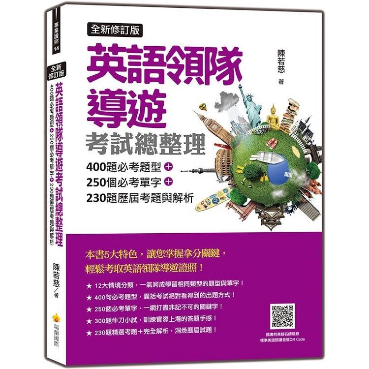 英語領隊導遊考試總整理全新修訂版:400題必考題型+250個必考單字+230題歷屆考題與解析