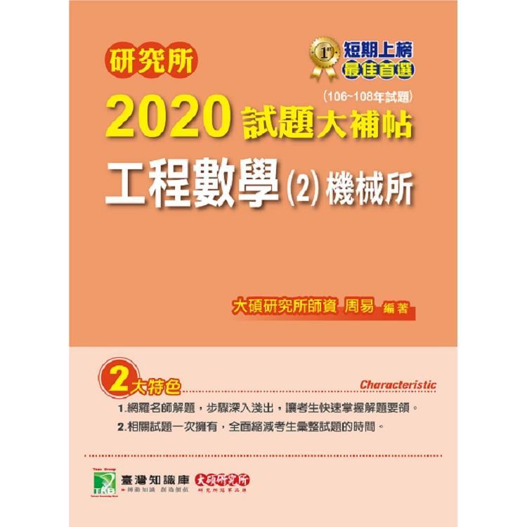 研究所2020試題大補帖【工程數學(2)機械所】(106~108年試題)