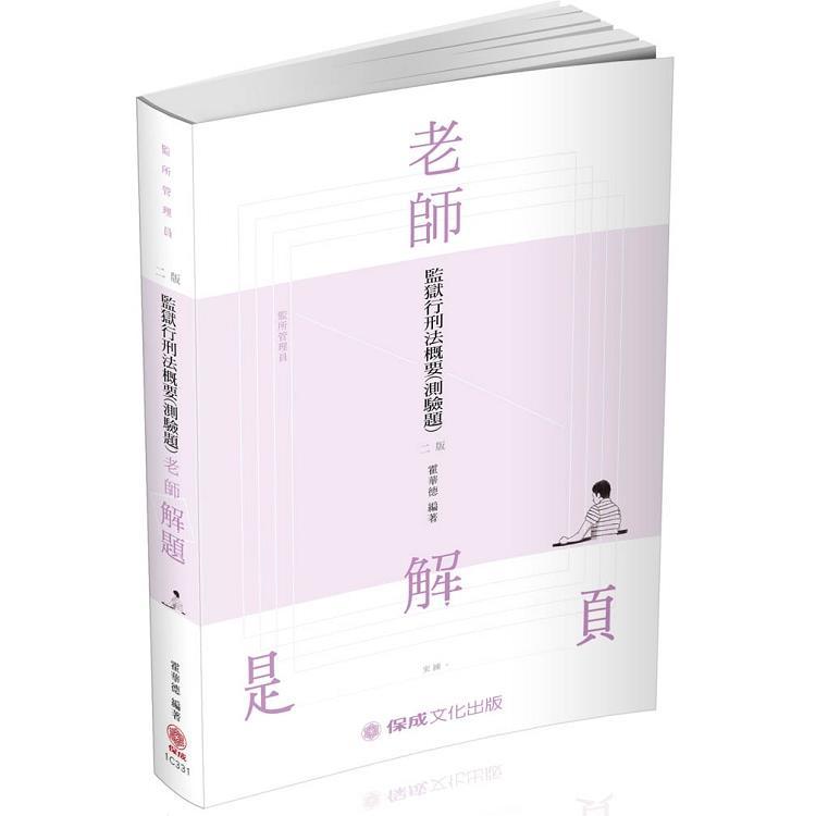 老師解題-監獄行刑法概要(測驗題)-2020監所管理員(保成)