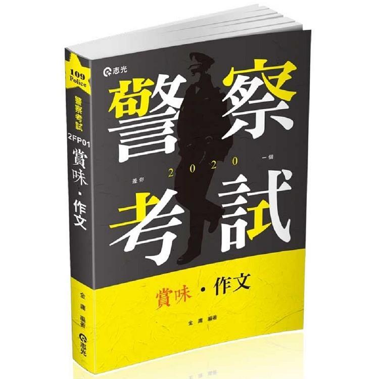 賞味‧作文(警察考試、各類相關考試適用)