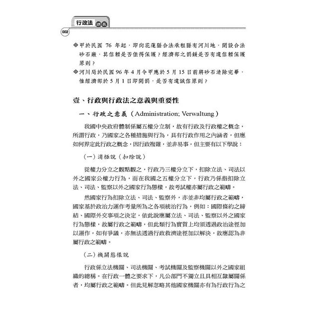 行政法講義(5版)