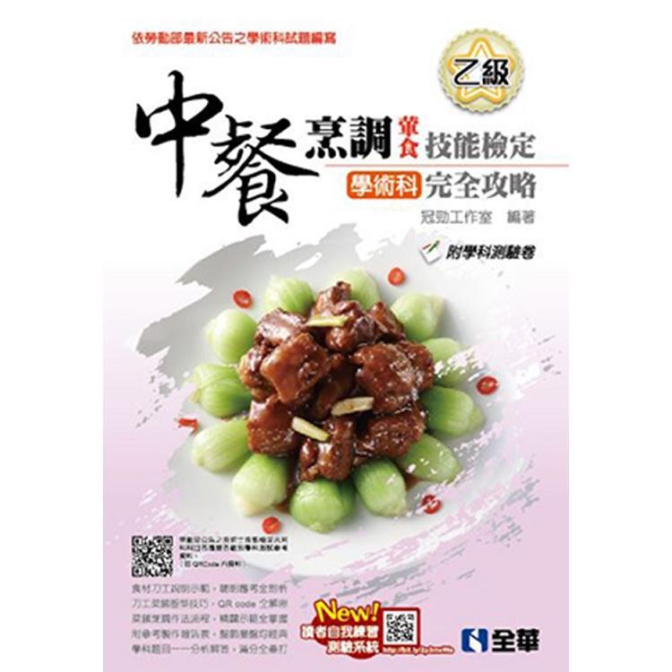 乙級中餐烹調(葷食)技能檢定學術科完全攻略(2019最新版)(附學科測驗卷)