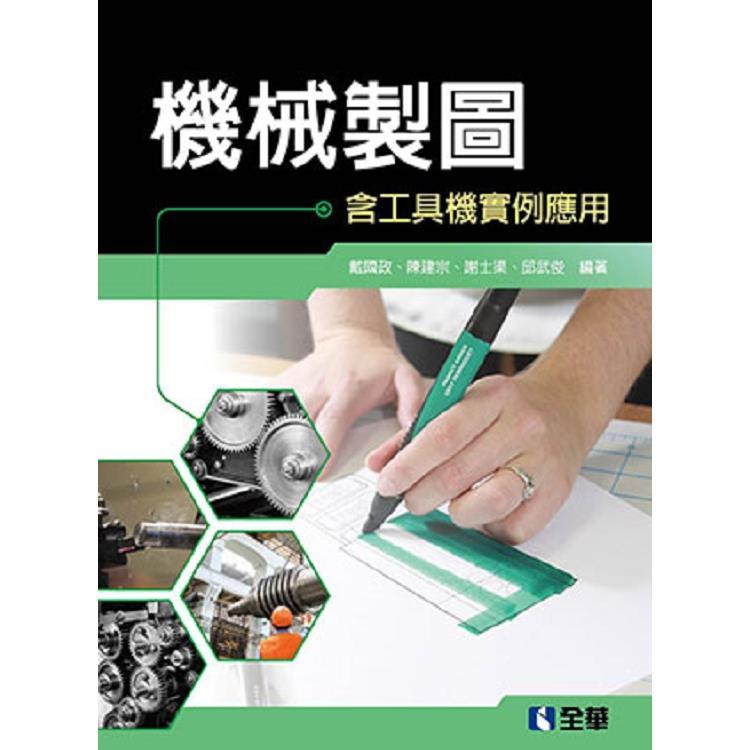 機械製圖-含工具機實例應用