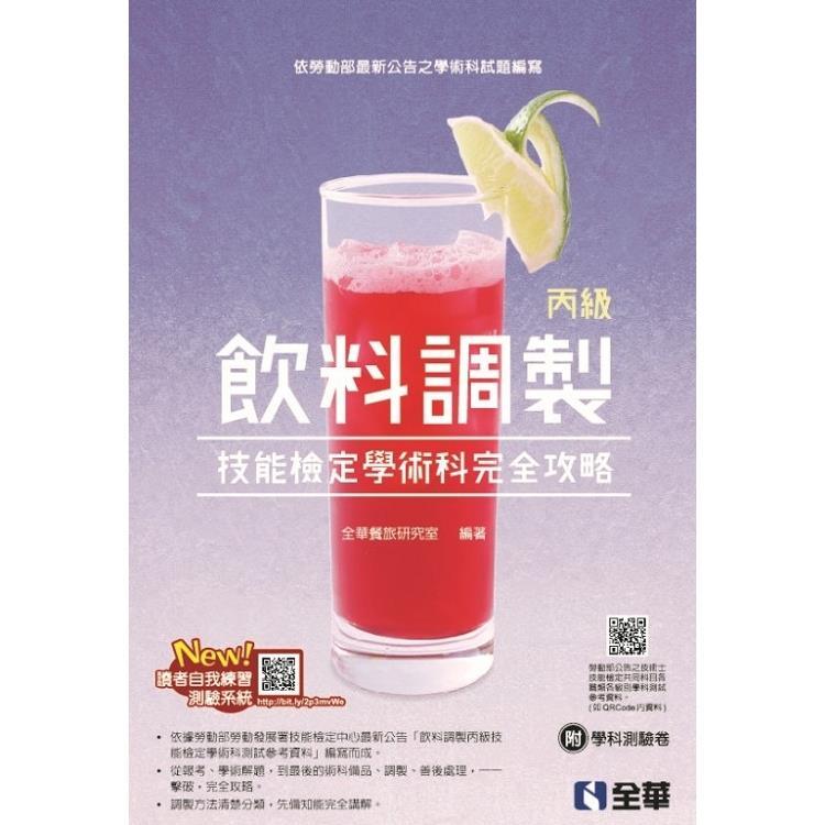 丙級飲料調製技能檢定學術科完全攻略(2019第二版)((附學科測驗卷)
