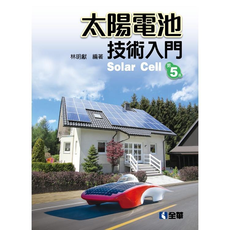 太陽電池技術入門(第五版)