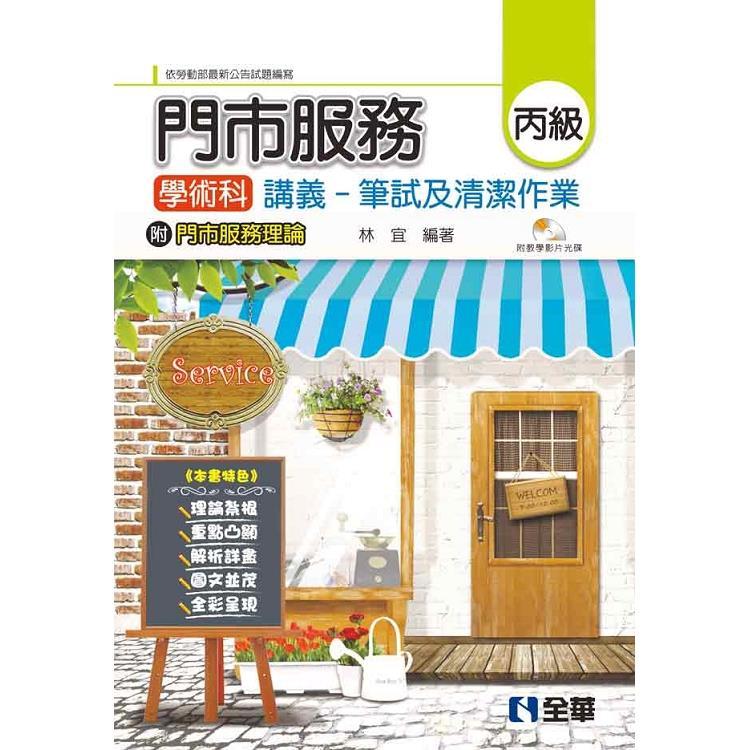 丙級門市服務學術科講義-筆試及清潔作業(2020最新版)(附門市服務理論、教學影片光碟)