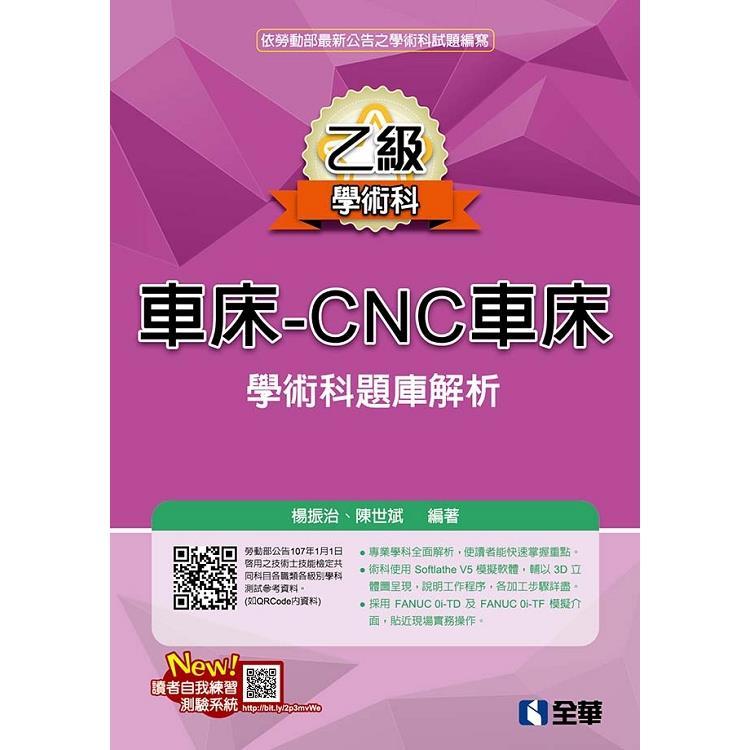 乙級車床-CNC車床項技能檢定學術科題庫解析(2019最新版)