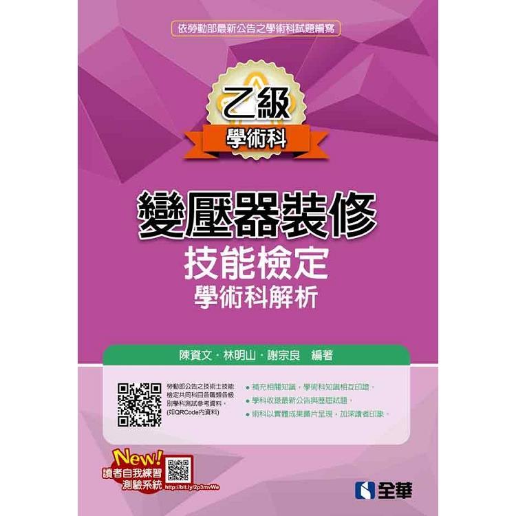 乙級變壓器裝修技能檢定學術科解析(2019最新版)