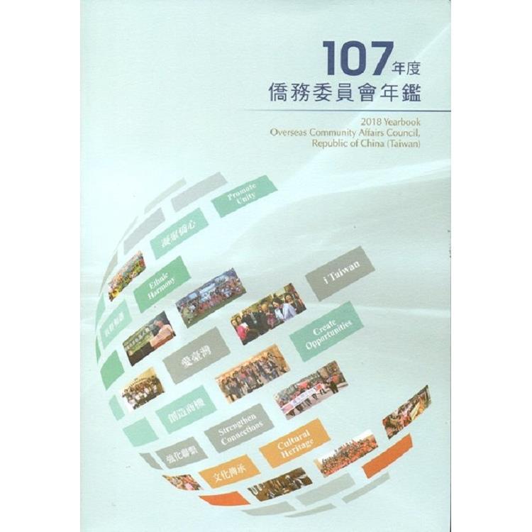 107年度僑務委員會年鑑