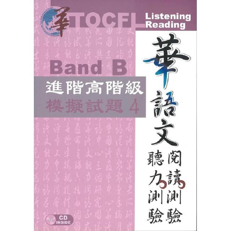 華語文聽力測驗,閱讀測驗:進階高階級模擬試題4[初版、附光碟]