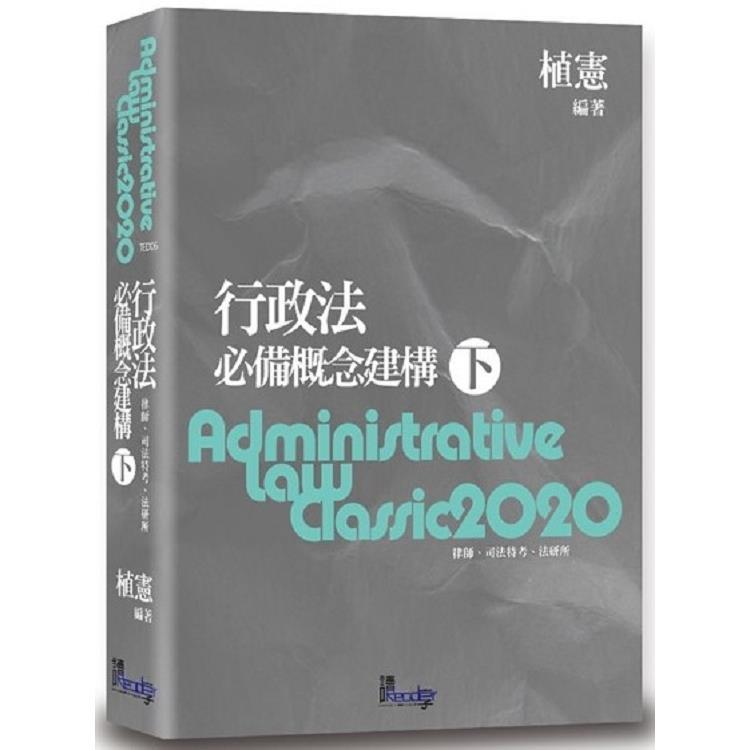 行政法必備概念建構(下)(8版)