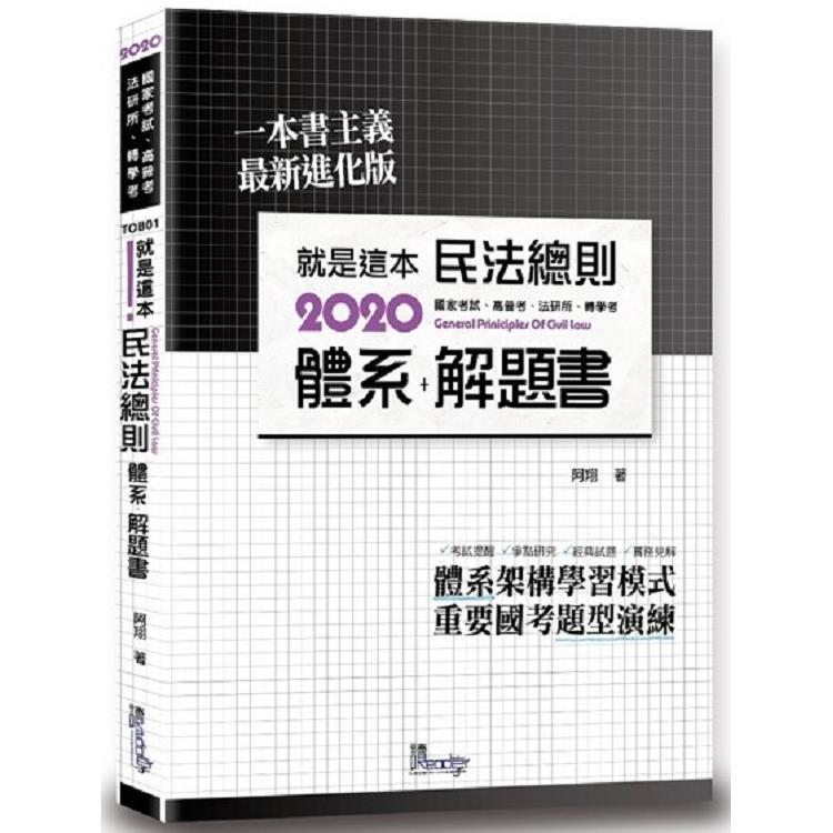 就是這本民法總則體系+解題書(3版)