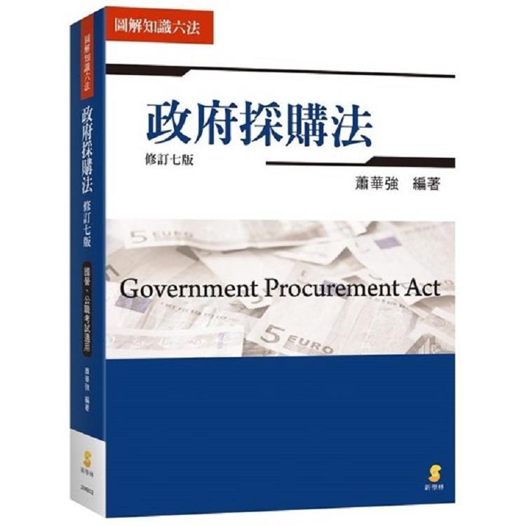 圖解知識六法-政府採購法(7版)