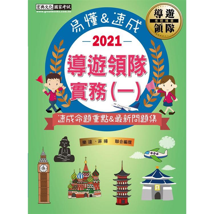 2020導遊/領隊實務(一)速成考照精華【最精華重點+試題解析】