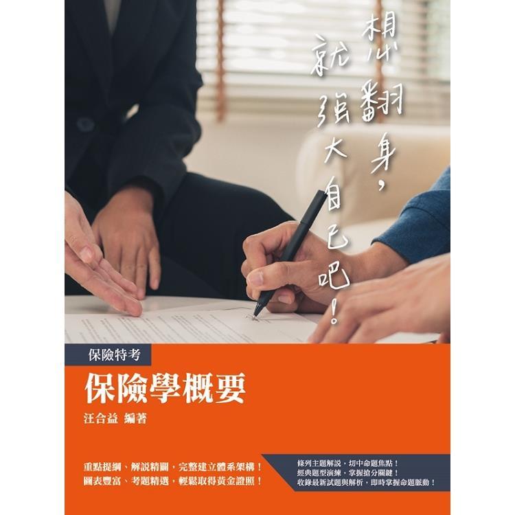 保險學概要(保險經紀人、保險代理人考試適用)