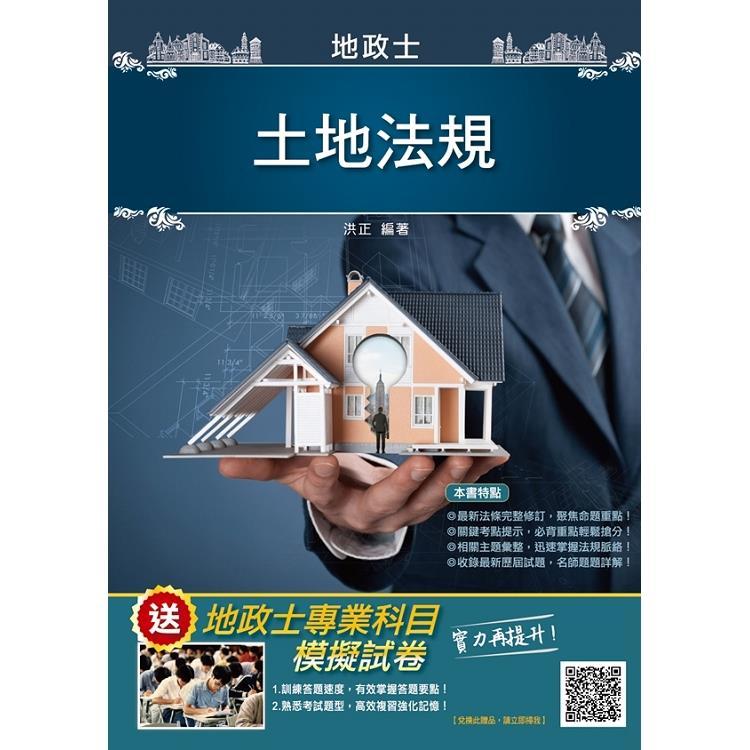 2020年土地法規(地政士適用,8版)(新增108年最新修法)(贈地政士專業科目模擬試卷)