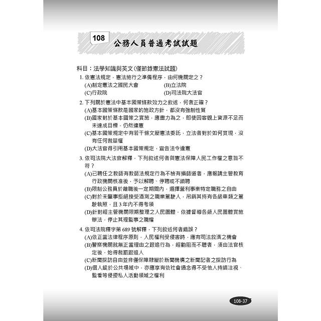 2020年憲法完全攻略(高普考/各類三四等特考適用)(贈完美筆記講座雲端課程)