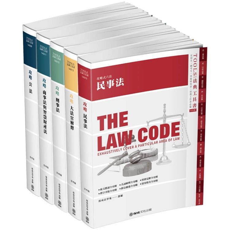 攻略分科六法24版-2020法律法典工具書(保成)