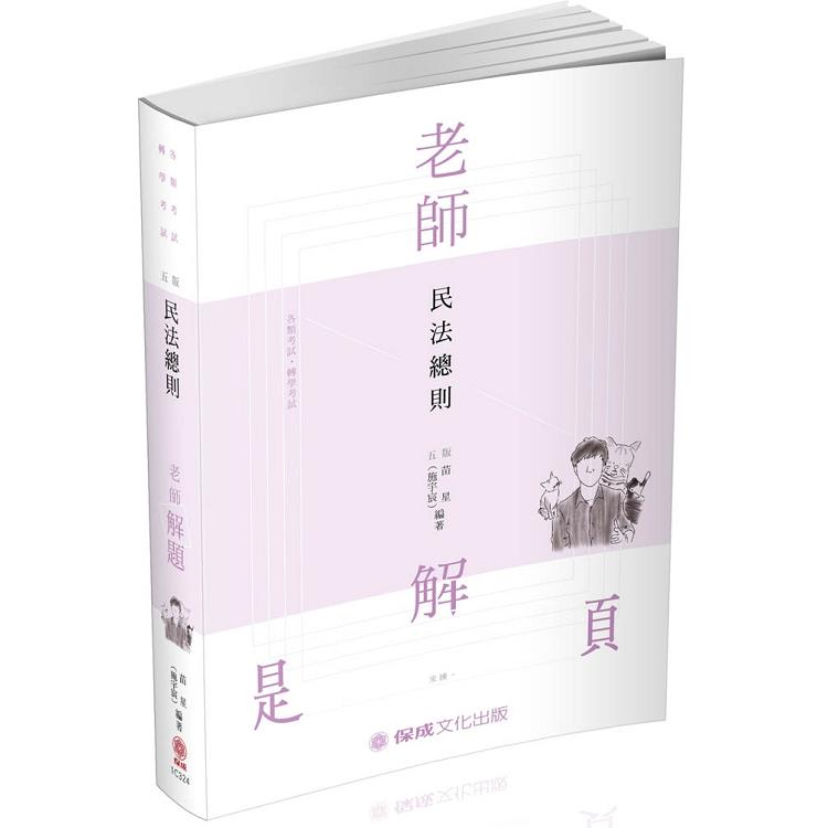 老師解題-民法總則-2020高普特考.轉學考.國考各類科(保成)