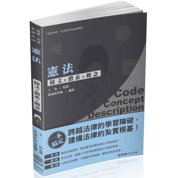 憲法-條文X體系X概念-2020高普考.司法特考.各類考試(保成)