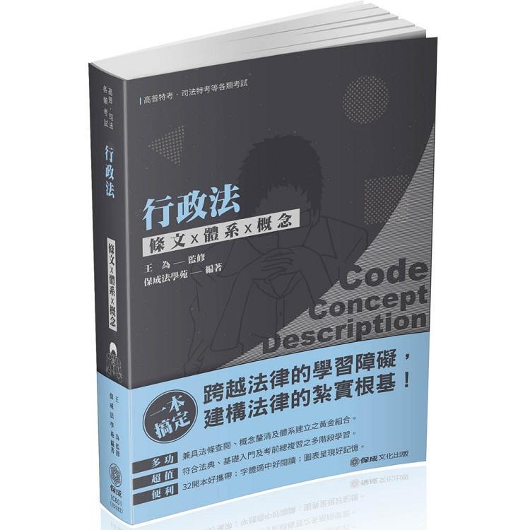 行政法-條文X體系X概念-2020高普考.司法特考(保成)